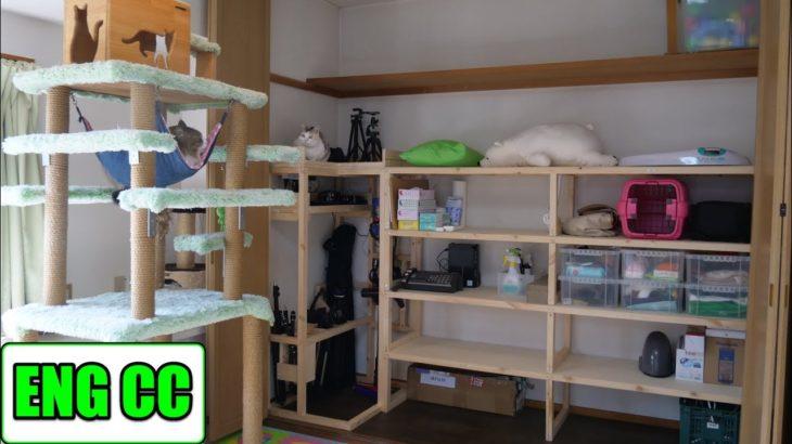 ダイソン置き場が格好良い♪猫部屋クローゼット収納完成!【Eng CC】