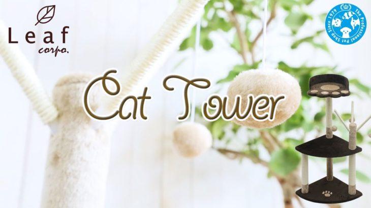 チャーム】キャットタワーの組み立て方法 cat tower 猫 ネコ neko おもちゃ LeafCorp #猫